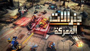 Latest release of Play3arabi